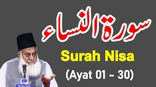 Bayan ul Quran HD - 021 - Sura Nisa 1 - 30 (Dr. Israr Ahmad)
