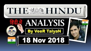 18 November 2018 - The Hindu Editorial News Paper Analysis - Science & Technology, Science Reporter
