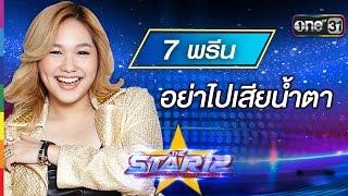 อย่าไปเสียน้ำตา : พรีน รวิสรารัตน์ หมายเลข 7 | THE STAR 12 Week 3 | ช่อง one 31