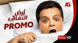 البرومو الرسمي لمسلسل أرض النفاق - بطولة محمد هنيدي - رمضان ٢٠١٨ |  Promo Ard El Nefak Series