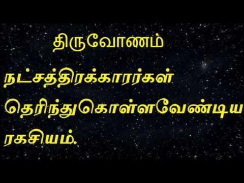 Xxx Mp4 Thiruvonam Nakshatram திருவோணம் நட்சத்திரக்காரர்கள் தெரிந்து கொள்ளவேண்டிய ரகசியம் 3gp Sex