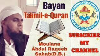 Takmil-E-Quran ( Part 1)  Bayan Maulana Abdul Raqeeb Sahab Qasmi