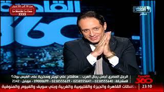 القاهرة 360| الرجل المصري أجمل رجال العرب .. هاشتاج على تويتر وسخرية على فيسبوك