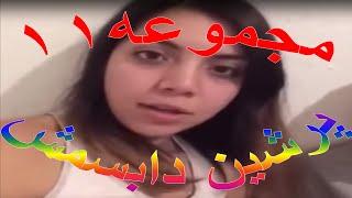 Iranian Persian Dubsmash پرشین دابسمش ایرانی #11