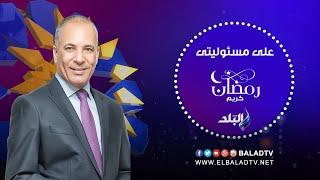 على مسؤليتي مع أحمد موسى (حلقة كاملة) 14/6/2016   صدى البلد