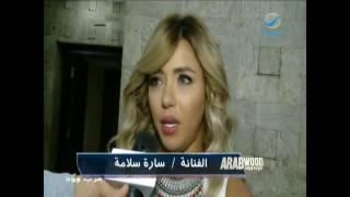 """عرب وود l سارة سلامة في لقاء خاص """"مش هشتغل مع محمد رجب تااني"""""""