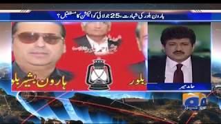 Haroon Bilour Ki Shahdat 25 July Ko Election Ka Mustaqbil? Capital Talk