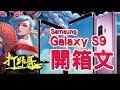 傳說對決!野哥Samsung Galaxy S9怒開箱業配一波 用愛里隨便切隨便打94好用