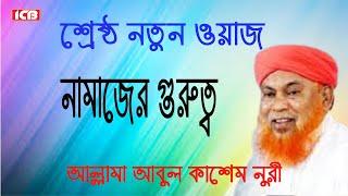 Bangla Waz|নামাজের গুরুত্ব ও ফজিলত|Mowlana Abul Kashem Nuri 2017|ICB Digital