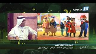 تغطية برنامج نقوش الفرح لاحتفالات ثالث أيام عيد الفطر
