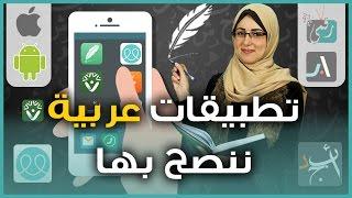 خمس تطبيقات عربية مميزة ولا غنى عنها