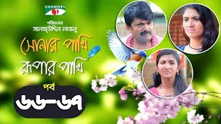 Shonar Pakhi Rupar Pakhi | Episode 66-67 | Bangla Drama Serial | Niloy | Shahnaz Sumi | Channeli Tv