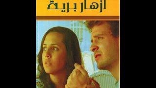 فيلم سويدي في المغرب ( ازهار برية ) Film marocain swedish complet : Svensk i Marocko