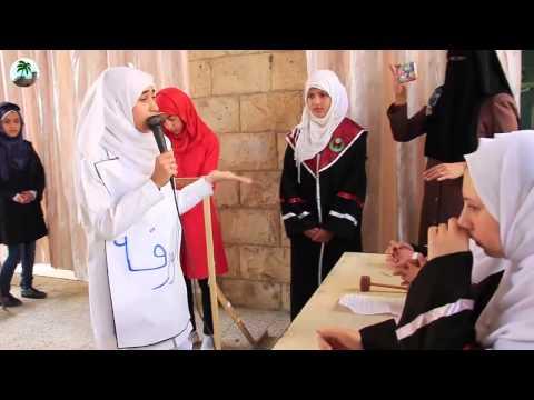 مدرسة حيفا الأساسية أ للبنات حفل تكريم الطالبات المتفوقات