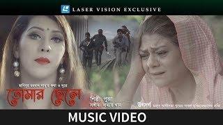 Tomar Chele By Puja   Music Video   Prottoy Khan   Jovan   Shampa Reza