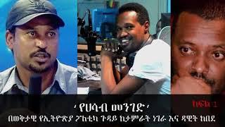 ETHIOPIAN - 'የሀሳብ መንገድ' በወቅታዊ የኢትዮጵያ ፖለቲካ ጉዳይ ከታምራት ነገራ እና ዳዊት ከበደ ጋር የተደረገ ውይይት ክፍል 1- POLITICS
