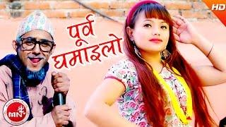 New Nepali Lok Geet | Purba Ghamailo - Bhojraj Kafle | Ft.Namaraj / Manisha / Hema