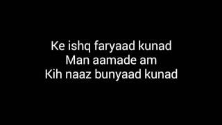 Man Amadeh Am- Coke Studio- lyrics