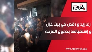 فبراير تيفي | زغاريد و رقص في بيت غزل و إستقبالها بدموع الفرحة في بيتها