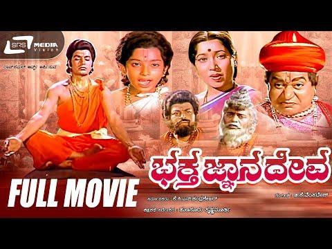 Xxx Mp4 Bhaktha Gnanadeva ಭಕ್ತ ಜ್ಞಾನದೇವ Kannada Full HD Movie FEAT Ramakrishna Jayanthi 3gp Sex