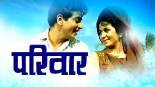 Bollywood Movies Full Movie # Parivar # HIndi Movies (2016) Full Movie Mithun Chakraborty,Meenakshi