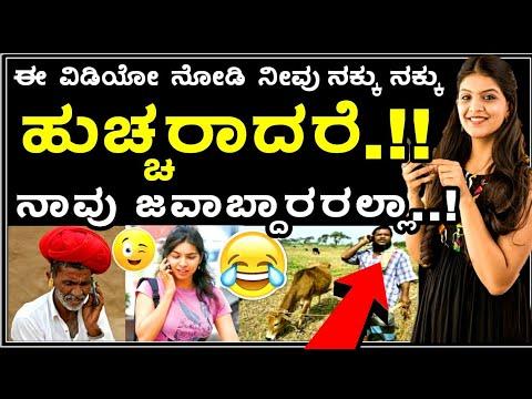 Xxx Mp4 ನಕ್ಕು ನಕ್ಕು ಕಣ್ಣೀರು ಬರುತ್ತೆ ಈ ವಿಡಿಯೋ ನೋಡಿದ್ರೆ Kannada New Funny Videos Kannada Comedy Videos 2018 3gp Sex