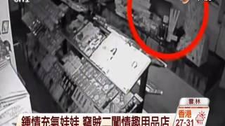 【中視新聞】鍾情充氣娃娃 竊賊二闖情趣用品店20140828