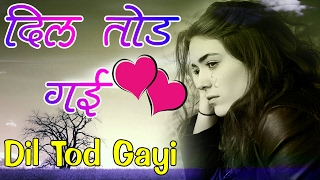 Sad Song 2017 # # Dil Tod Gayi ## Zakhmi Dil ## Best Sad Song