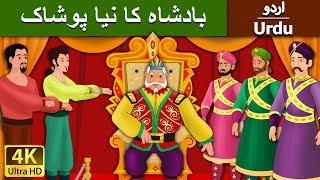 Emperor's New Clothes in Urdu - 4K UHD - Urdu Fairy Tales - بادشاہ کا نیا پوشاک