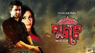 Rajotto (2014) | Theatrical Trailer | Bangla Movie | Shakib Khan | Bobby | Iftakar Chowdhury