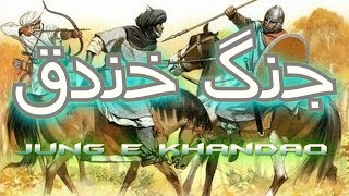Jung e Khandaq (Travel Documentary in Urdu Hindi)