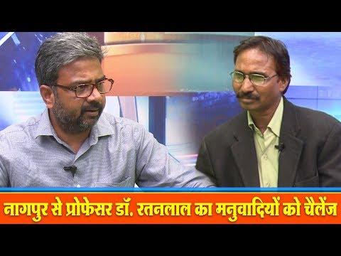 Xxx Mp4 नागपुर से प्रोफेसर रतनलाल का मनुवादियों को चैलेंज Talk With Professor Ratan Laal On Current Topics 3gp Sex