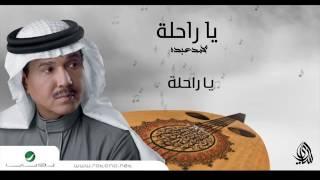 Mohammed Abdo ... Ya Ra7ela   محمد عبده ... يا راحلة