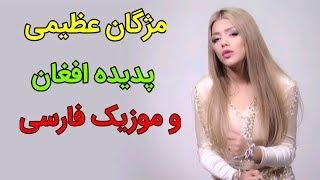 خبر فوری | ترانه آیه مژگان عظیمی خواننده افغان بهترین موزیک در ایران و افغانستان شد