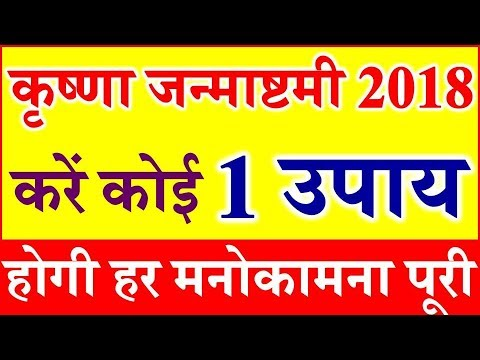 Xxx Mp4 जन्माष्टमी के दिन जरूर करें ये 5 उपाए Krishna Janmashtami 2017 Pujan Vidhi 3gp Sex