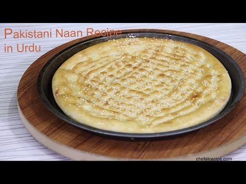 Xxx Mp4 Pakistani Naan Recipe In Urdu Naan Recipe 3gp Sex