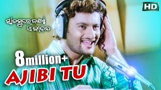 AJIBI TU | Romantic Film Song | SATASURE BANDHA E JIBANA | Anubhav