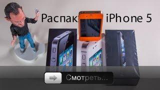 iPhone 5 - Полная распаковка - Что в Коробке?