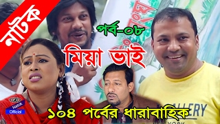 Bangla Natok 2017-Miya Bhai-New-Full HD-Siddik-Comedy Natok-Official-Part-08