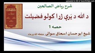 sheikh abu hassaan swati pashto bayan- د الله د یرې ژړا کول - حصه 1