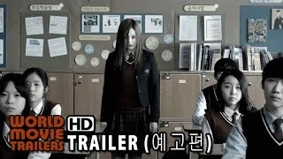 소녀괴담 메인 예고편  Mourning Grave Main Trailer (2014) HD