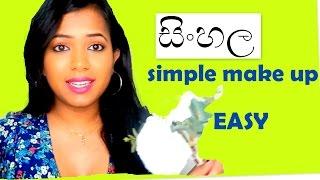 සිංහල  Simple EASY  Makeup Tutorial  - SRI LANKA