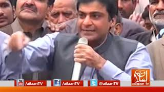 Hamza Shehbaz Speech At Protest 10 October 2018 @pmln_org