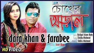 Chokher Aral | Farabee & Dara Khan | Shiblu Mahmud | Sezat Khan | Bangla New Music Video | 2018