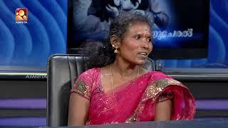 Kathayallithu Jeevitham |TAMILARASI & ANEESH | Episode # 08 | Amrita TV