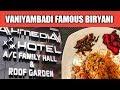 Ahmedia Restaurant: Vaniyambadi Mutton Biryani/வாணியம்பாடி மட்டன் பிரியாணி