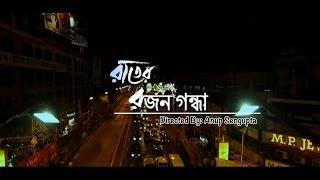 Rater Rajanigandha | Title Track | Rituparna Sengupta | Rajesh Sharma | Anup Sengupta