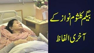 Kulsoom Nawaz Sharif | Begum Kulsum Nawaz