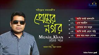 Monir Khan - Premer Nagar | প্রেমের নগর | Bangla Hit Songs Collection | Kantha
