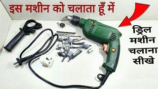 My Drill Machine, How to Use Testing, Raitool 220V, Electronic Drill Machine Hindi, #Drillmachine